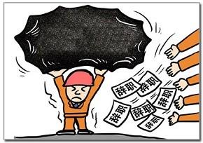 蔑视、超时工作和辞职经济学