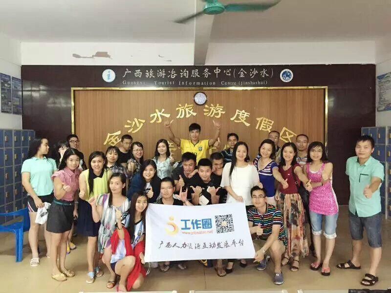 工作圈7月25日【防城港漂流之旅】活动欢乐举行!