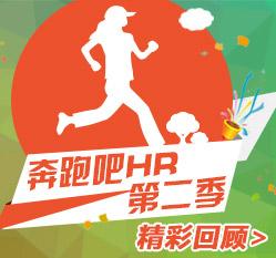 奔跑吧HR(第二季)开始报名咯