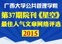 广西大学公共管理学院第37期院刊《星空》2015年最佳人气文章评选